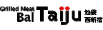 池袋 西新宿のイタリアン肉バル Grilled Meat Bal Taiju グリルドミートバル タイジュ